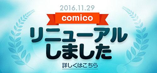 コミコ リニューアル