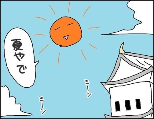 姫路城 おまけ1