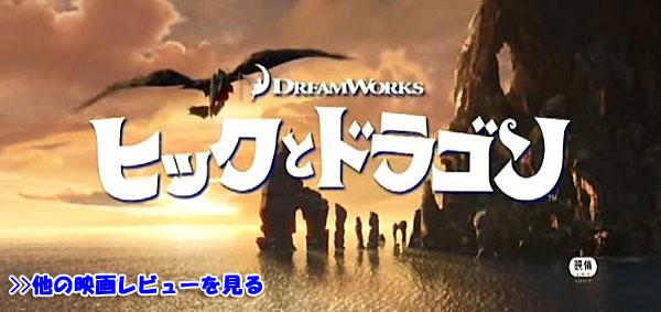 ヒックとドラゴン 映画