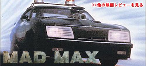 マッドマックス