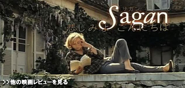 サガン 悲しみよこんにちは