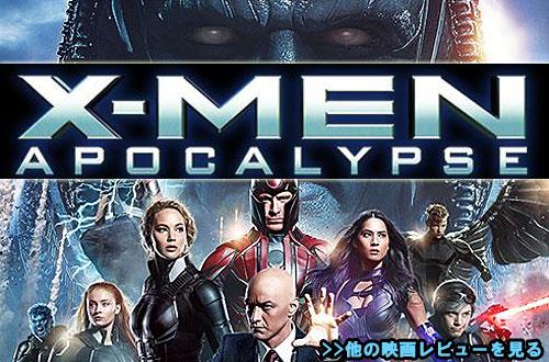 X-MENアポカリプス