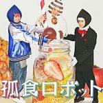 koshokurobot_thum