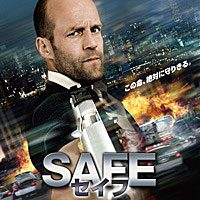 SAFE/セイフ 映画