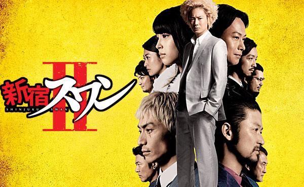 新宿スワン2 映画
