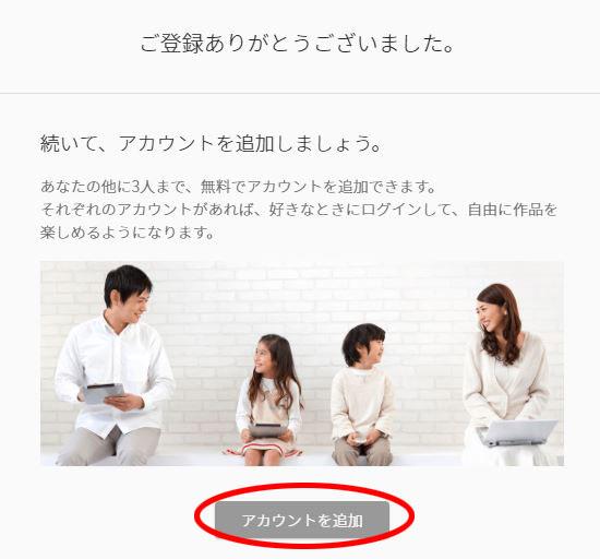 U-NEXT アカウント登録