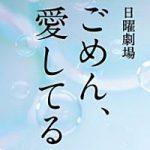 gomenaishiteru_thum200