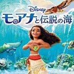 モアナと伝説の海 映画