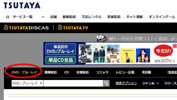 ツタヤディスカス DVD ブルーレイ