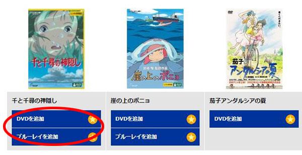 ツタヤディスカス DVDを追加