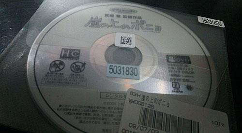 崖の上のポニョ DVD