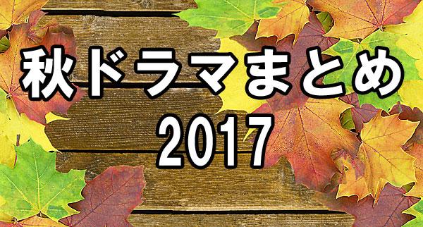 2017年秋ドラマ