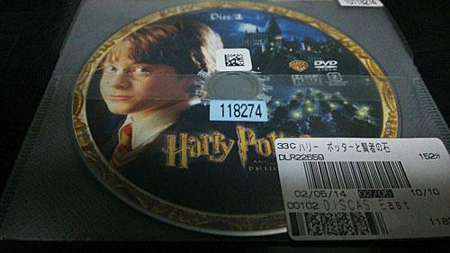 ハリーポッターと賢者の石 DVD