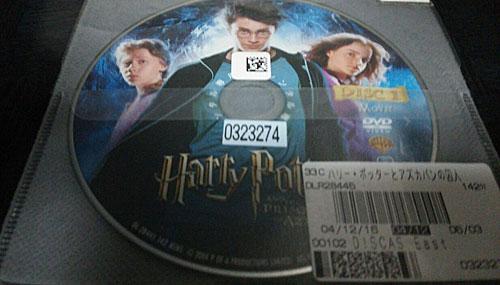 ハリーポッターとアズカバンの囚人 DVD