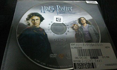 ハリーポッターと炎のゴブレット DVD