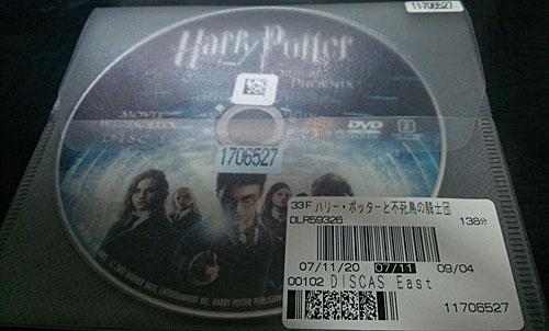 ハリー・ポッターと不死鳥の騎士団 DVD