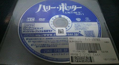 ハリー・ポッターと死の秘宝 PART1 DVD