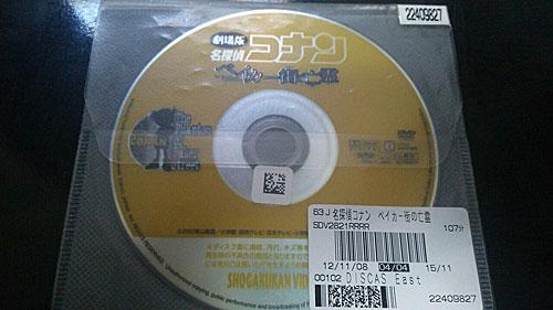 名探偵コナン ベイカー街(ストリート)の亡霊 DVD
