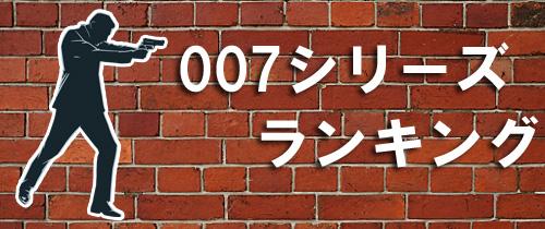 007 映画 ランキング