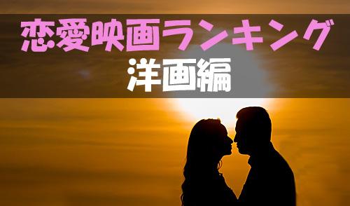 映画 恋愛 ランキング 洋画