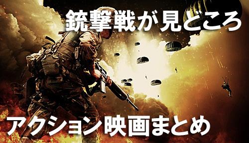 アクション 銃撃戦 映画